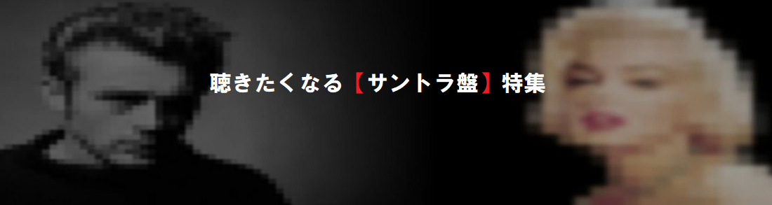 聴きたくなる【サントラ盤】特集